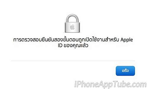 2-step-verification-apple-id-thai-24