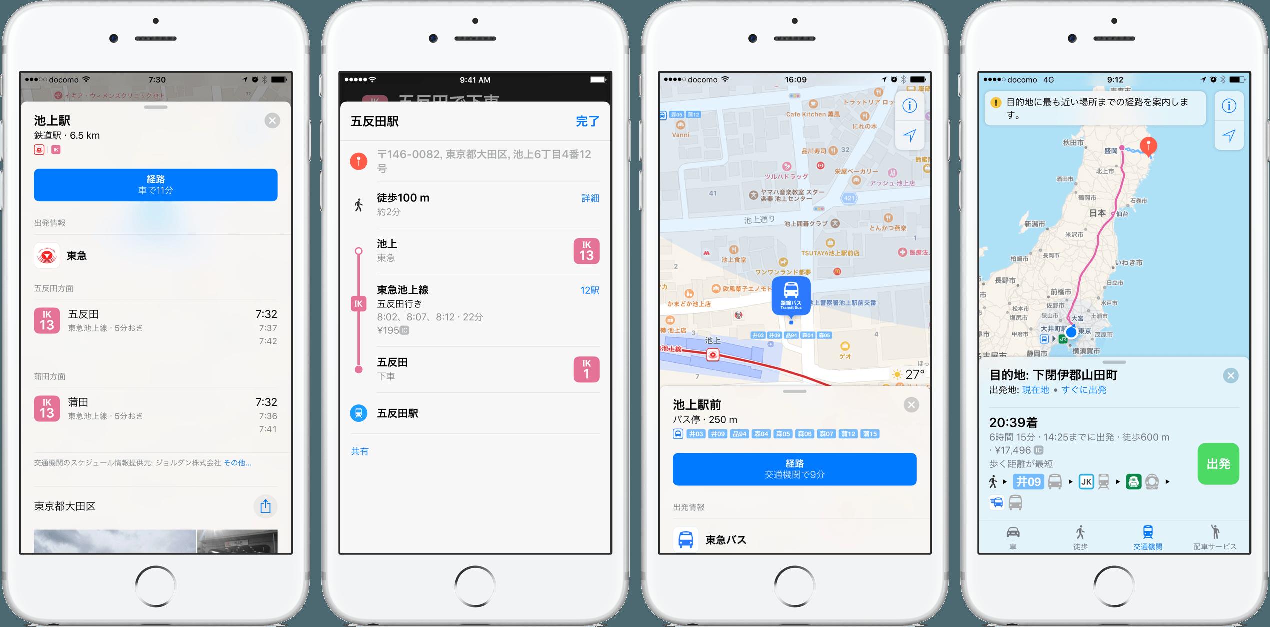 Apple อัพเดตแผนที่ Apple Maps ในประเทศญี่ปุ่น เพิ่มข้อมูล ...