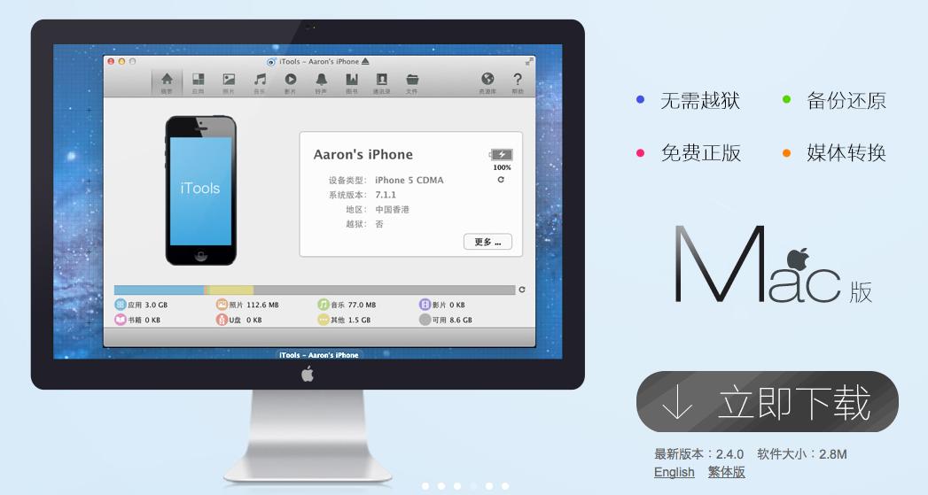 iTools 2014 0724 (V 2 4 0) for Mac อัพเดตรองรับ AirPlay แล้ว