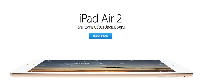 apple ipad air 2 ipad mini 3 16 900. Black Bedroom Furniture Sets. Home Design Ideas