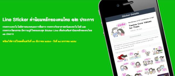 line-thai-12-gov