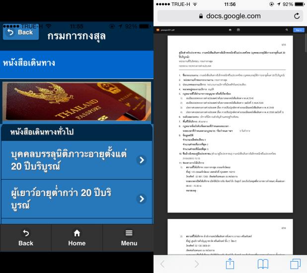 กดดูข้อมูล แต่กลับต้องออกจากแอพ ไปที่ Safari เพื่อโหลดไฟล์  PDF ที่ google drive แทน