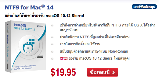 Paragon ntfs for mac os x sierra download