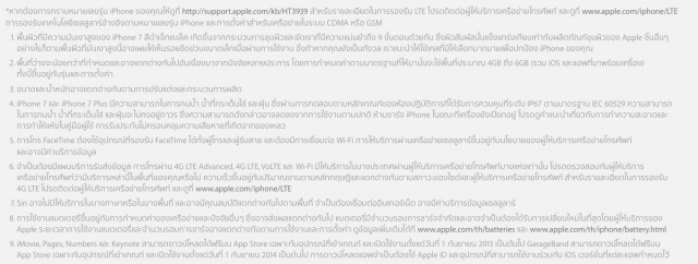 iphone_7_-_techspec_-_apple-_2016-09-09_12_09_48