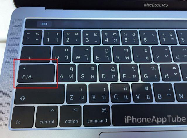 วิธีเช็ค MacBook รุ่นใหม่ คียบอร์ด Caps Lock จะเป็น ก/A