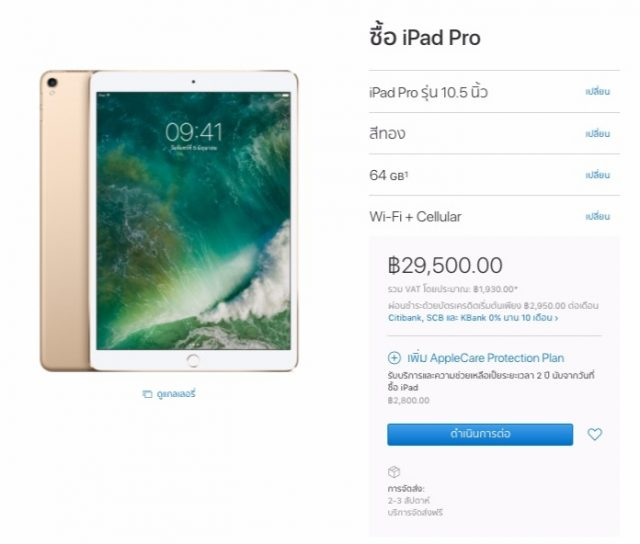 iPad Pro 10.5 นิ้ว Wi-Fi + Cellular