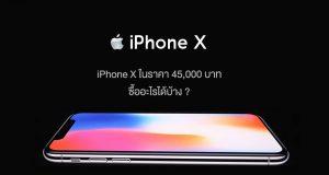 iPhone X ราคา 45,000 เอาไปซื้ออะไรได้บ้าง?