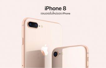 รีวิว iPhone 8 iPhone 8 Plus review