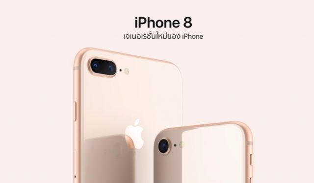 รีวิว iPhone 8 iPhone 8 Plus review