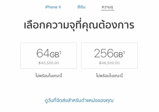 ราคา iPhone X เครื่องศูนย์ไทย