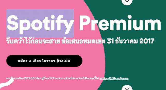 สมัคร premium spotify