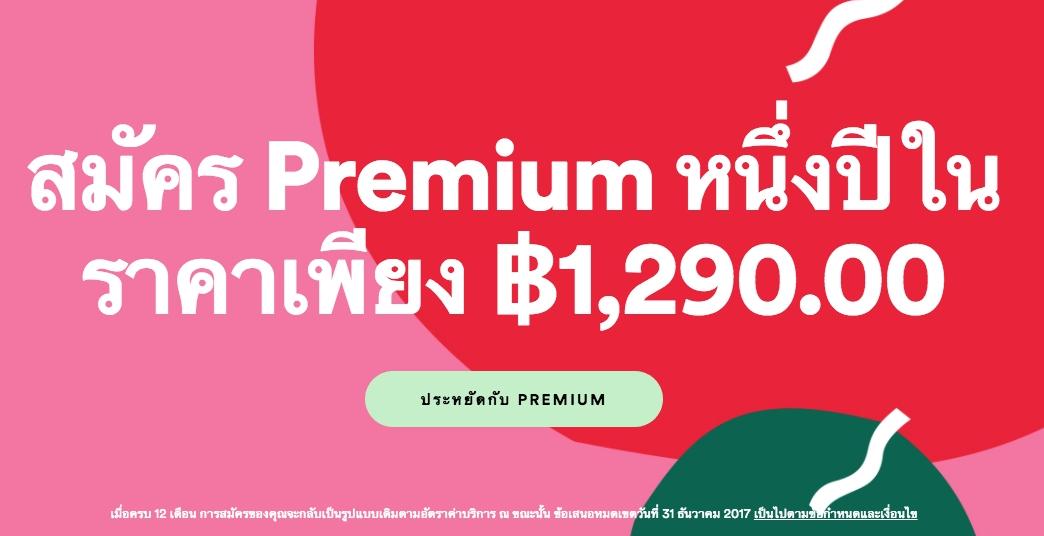 Spotify ออกโปรโมชันสมัคร Premium แบบรายปี ในราคา 10 เดือน